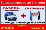 Перевозки Харьков Переезды.