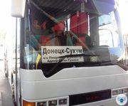 Автобус Донецк Абхазия. Автобус Донецк Абхазия 2019.
